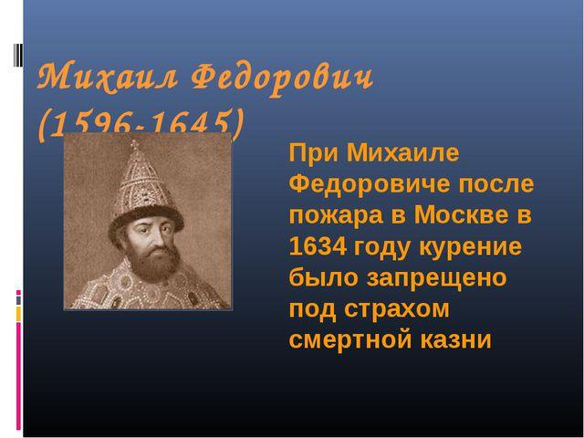 Михаил Федорович (1596-1645) При Михаиле Федоровиче после пожара в Москве в 1...