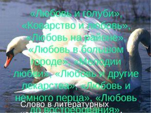 «Любовь и голуби», «Коварство и любовь», «Любовь на районе», «Любовь в большо