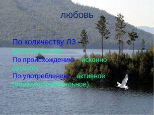 любовь По количеству ЛЗ – многозначное; По происхождению – исконно русское; П