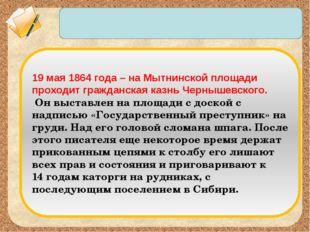 19 мая 1864 года – на Мытнинской площади проходит гражданская казнь Чернышевс