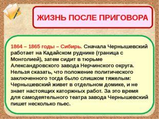 ЖИЗНЬ ПОСЛЕ ПРИГОВОРА 1864 – 1865 годы – Сибирь. Сначала Чернышевский работае