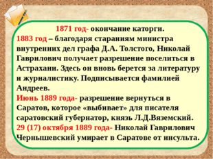 1871 год- окончание каторги. 1883 год – благодаря стараниям министра внутрен