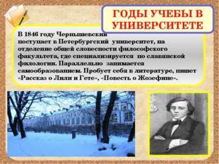 В 1846 году Чернышевский поступает в Петербургский университет, на отделение