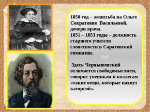 1118 1850 год – женитьба на Ольге Сократовне Васильевой, дочери врача. 1851 –