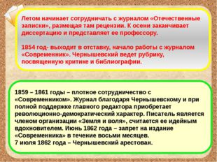 1859 – 1861 годы – плотное сотрудничество с «Современником». Журнал благодаря