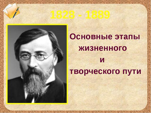 1828 - 1889 Основные этапы жизненного и творческого пути