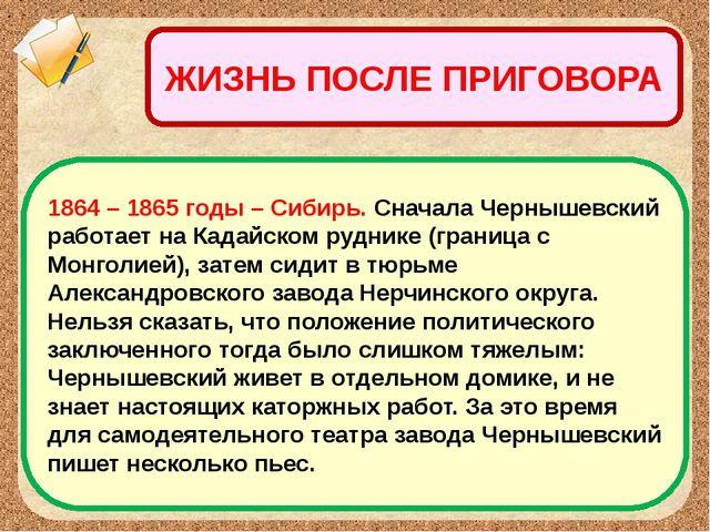 ЖИЗНЬ ПОСЛЕ ПРИГОВОРА 1864 – 1865 годы – Сибирь. Сначала Чернышевский работае...