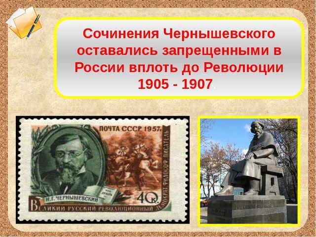 Сочинения Чернышевского оставались запрещенными в России вплоть до Революции...
