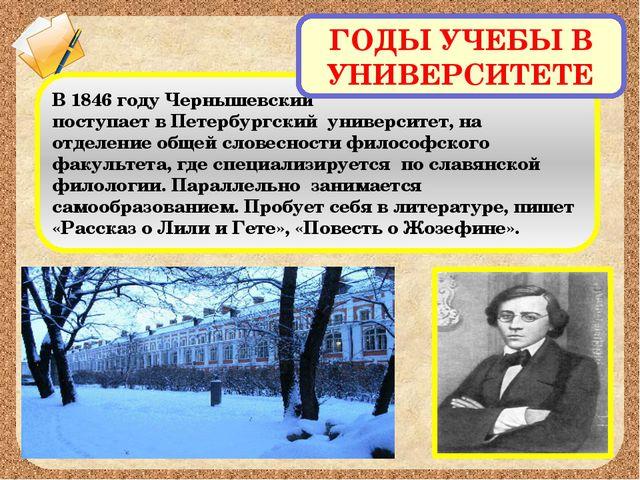 В 1846 году Чернышевский поступает в Петербургский университет, на отделение...