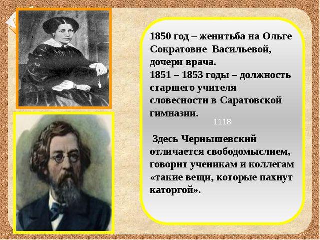 1118 1850 год – женитьба на Ольге Сократовне Васильевой, дочери врача. 1851 –...