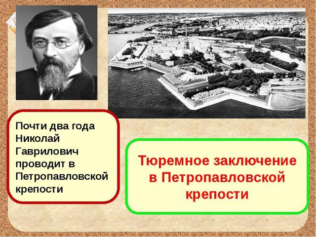 Тюремное заключение в Петропавловской крепости Почти два года Николай Гаврило...