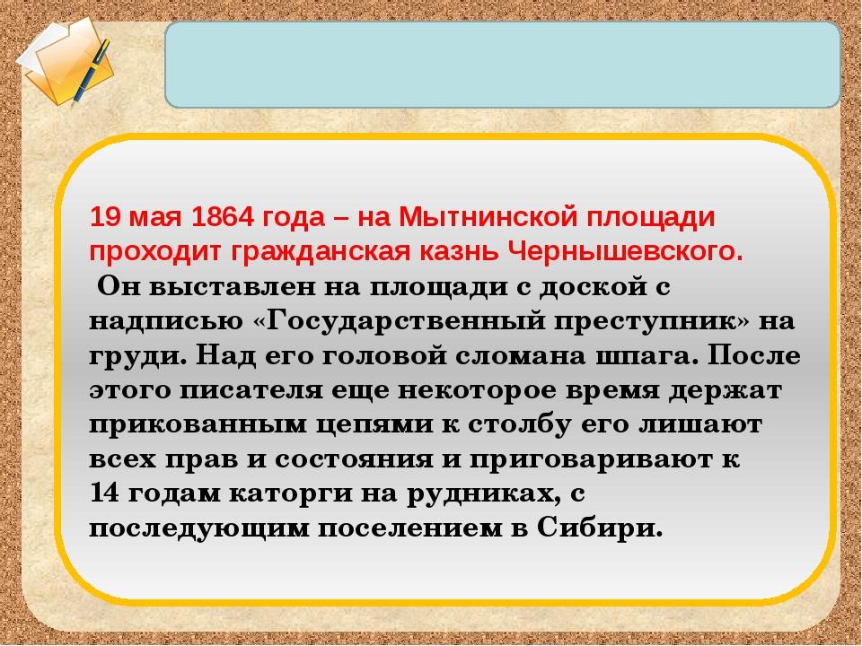 19 мая 1864 года – на Мытнинской площади проходит гражданская казнь Чернышевс...