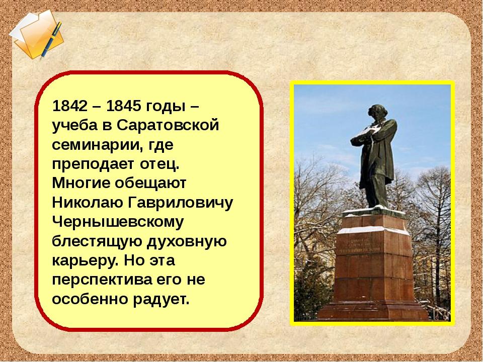 1842 – 1845 годы – учеба в Саратовской семинарии, где преподает отец. Многие...