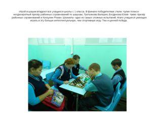Игрой в шашки владеют все учащиеся школы с 1 класса. В финале победителями ст