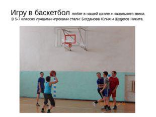 Игру в баскетбол любят в нашей школе с начального звена. В 5-7 классах лучшим