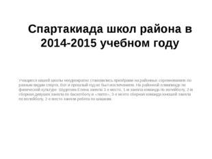 Спартакиада школ района в 2014-2015 учебном году Учащиеся нашей школы неоднок