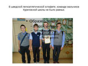 В шведской легкоатлетической эстафете, команде мальчиков Куреговской школы не