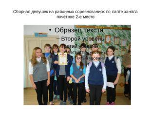 Сборная девушек на районных соревнованиях по лапте заняла почётное 2-е место
