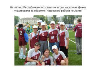 На летних Республиканских сельских играх Касаткина Диана участвовала за сборн