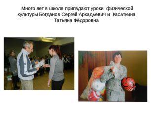 Много лет в школе припадают уроки физической культуры Богданов Сергей Аркадь