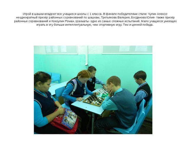 Игрой в шашки владеют все учащиеся школы с 1 класса. В финале победителями ст...