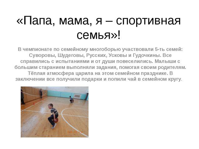 «Папа, мама, я – спортивная семья»! В чемпионате по семейному многоборью учас...