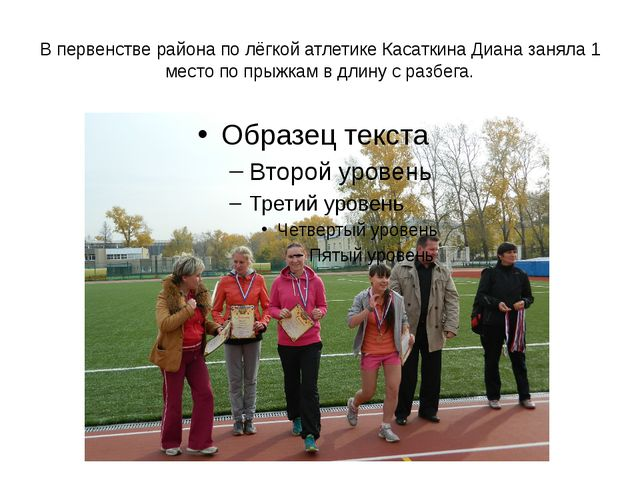 В первенстве района по лёгкой атлетике Касаткина Диана заняла 1 место по прыж...