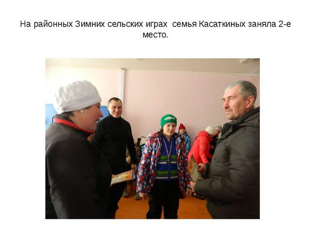 На районных Зимних сельских играх семья Касаткиных заняла 2-е место.