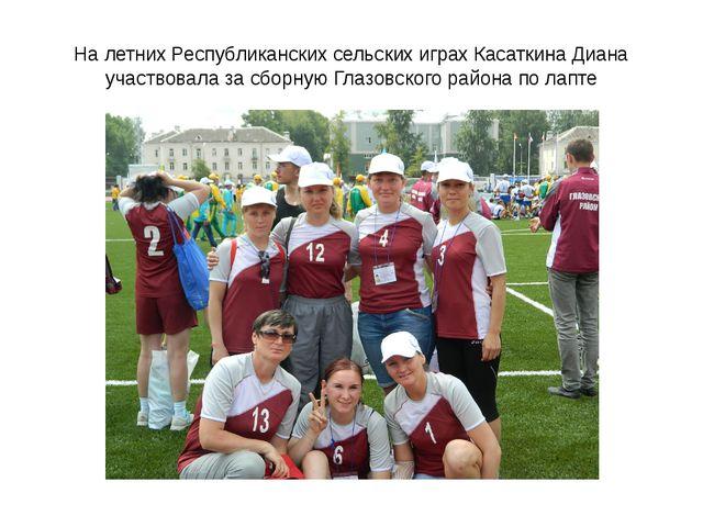 На летних Республиканских сельских играх Касаткина Диана участвовала за сборн...