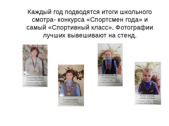 Каждый год подводятся итоги школьного смотра- конкурса «Спортсмен года» и сам...