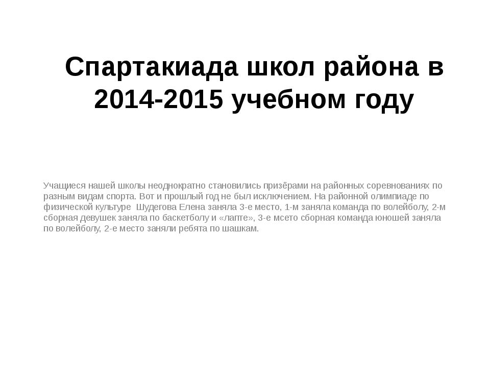 Спартакиада школ района в 2014-2015 учебном году Учащиеся нашей школы неоднок...