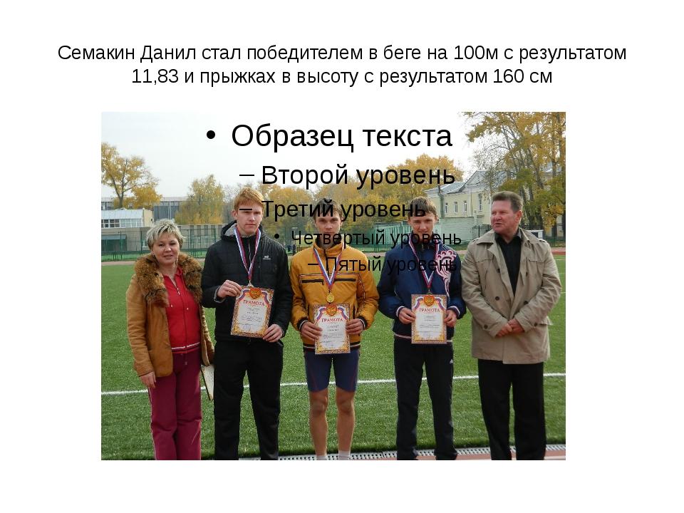 Семакин Данил стал победителем в беге на 100м с результатом 11,83 и прыжках в...