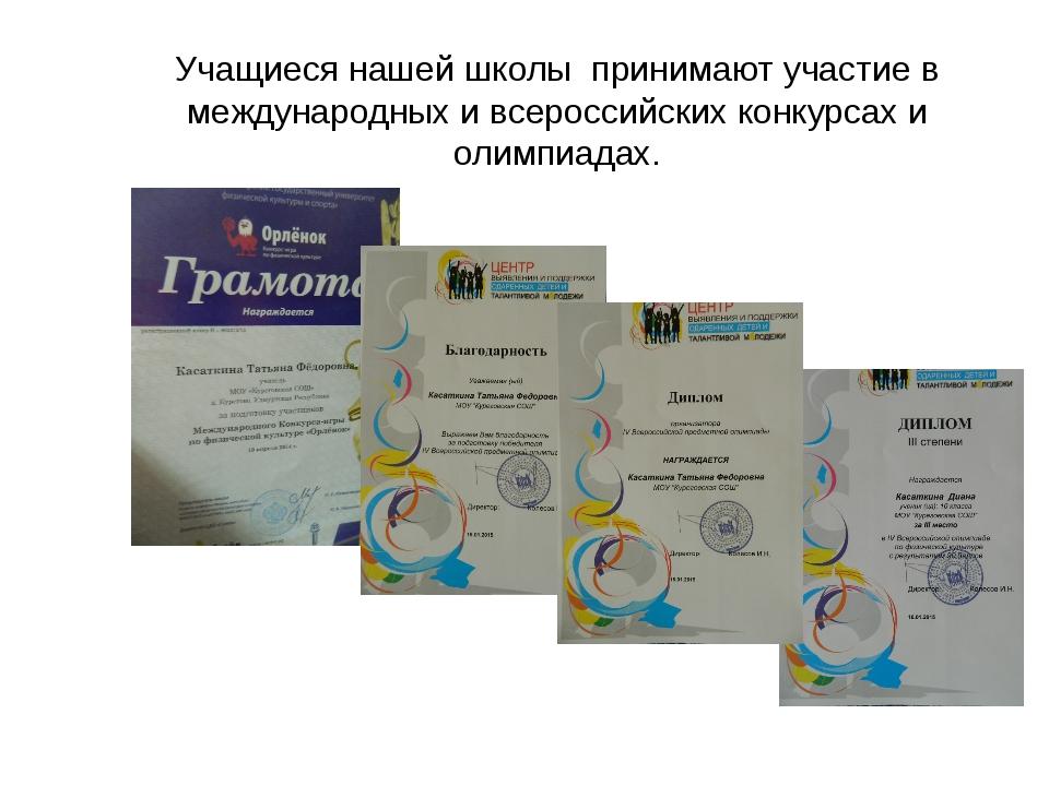 Учащиеся нашей школы принимают участие в международных и всероссийских конкур...