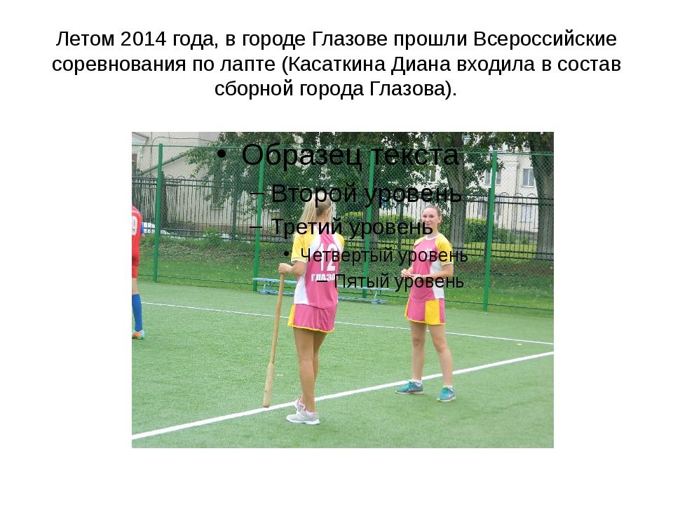 Летом 2014 года, в городе Глазове прошли Всероссийские соревнования по лапте...