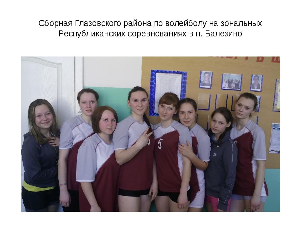 Сборная Глазовского района по волейболу на зональных Республиканских соревнов...