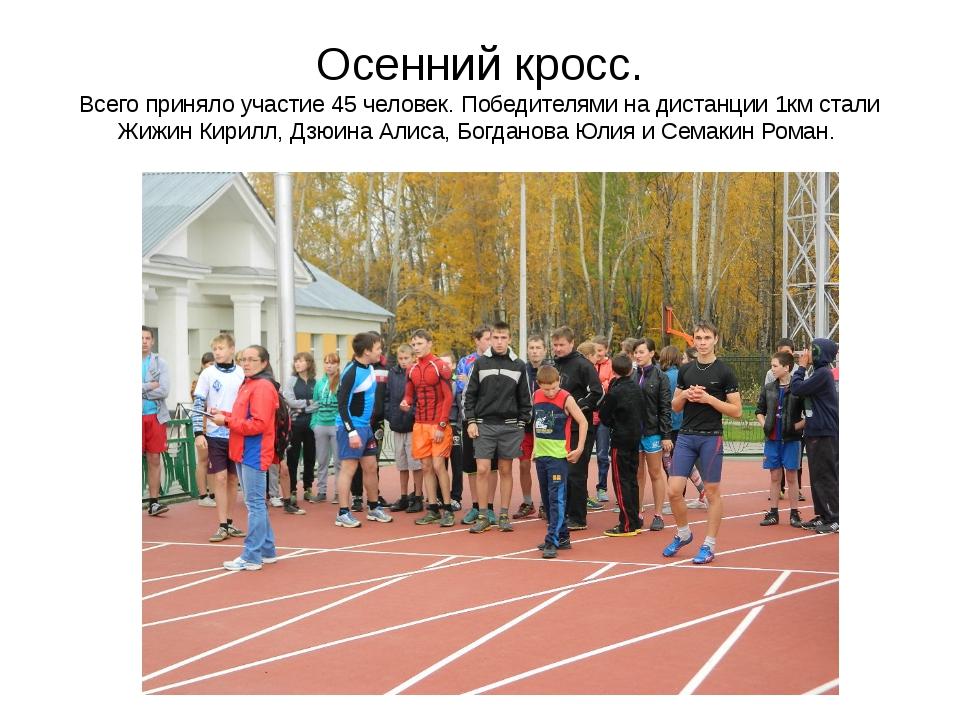 Осенний кросс. Всего приняло участие 45 человек. Победителями на дистанции 1к...