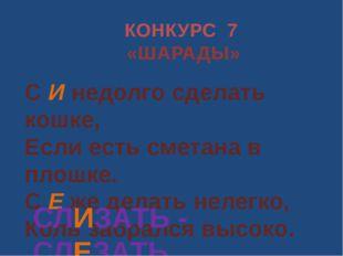 КОНКУРС 7 «ШАРАДЫ» С И недолго сделать кошке, Если есть сметана в плошке. С Е