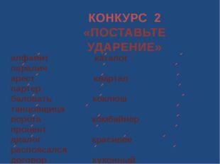 КОНКУРС 2 «ПОСТАВЬТЕ УДАРЕНИЕ» алфавит каталог паралич арест квартал партер б