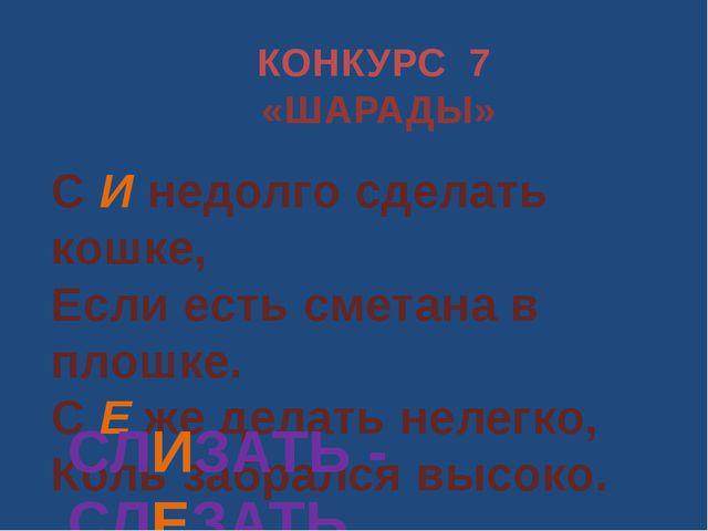 КОНКУРС 7 «ШАРАДЫ» С И недолго сделать кошке, Если есть сметана в плошке. С Е...