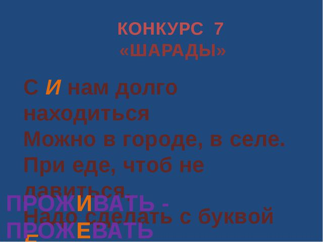 КОНКУРС 7 «ШАРАДЫ» С И нам долго находиться Можно в городе, в селе. При еде,...