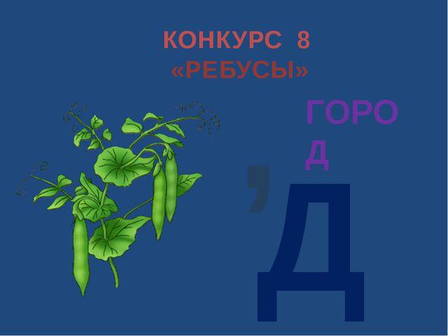 КОНКУРС 8 «РЕБУСЫ» Д , ГОРОД