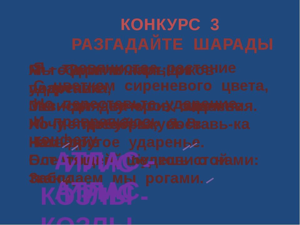 КОНКУРС 3 РАЗГАДАЙТЕ ШАРАДЫ Я – травянистое растение С цветком сиреневого цве...