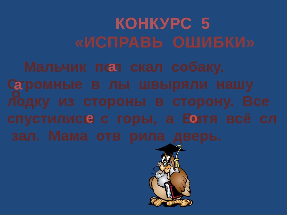 КОНКУРС 5 «ИСПРАВЬ ОШИБКИ» Мальчик пол скал собаку. Огромные в лы швыряли наш...