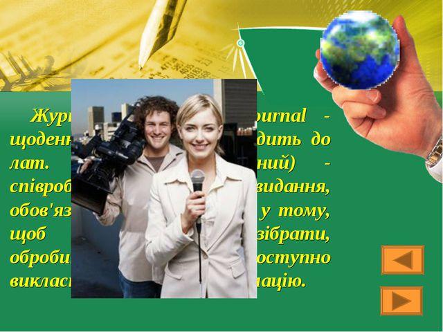Журналіст (від фр. Journal - щоденник, jour - день; сходить до лат. Diurna -...