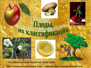 Составила учитель биологии Iкатегории МОУ «Верхнепесоченская оош» : Афанасьев