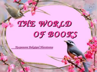 THE WORLD OF BOOKS Kuspanova Bakytgul Maratovna