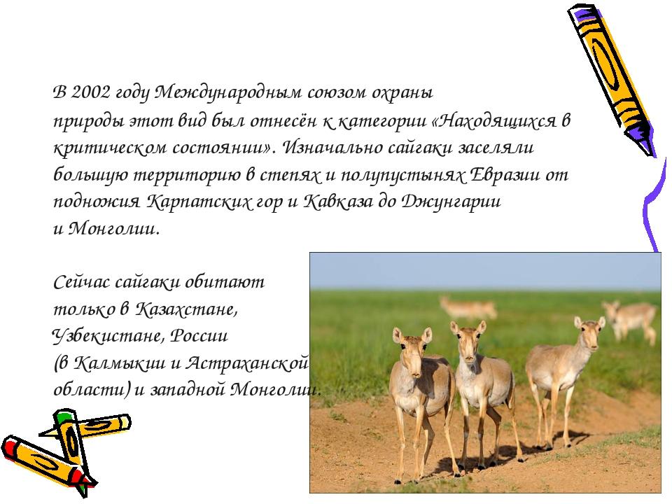 В 2002годуМеждународным союзом охраны природыэтотвидбыл отнесён к катего...