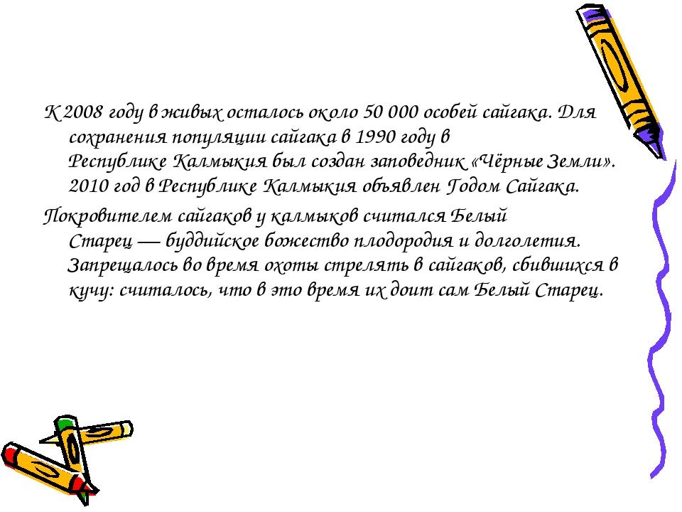 К 2008 году в живых осталось около 50 000 особей сайгака. Для сохранения попу...