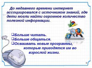 До недавнего времени интернет ассоциировался с источником знаний, где дети м