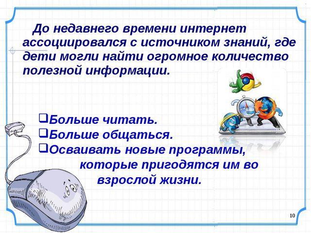 До недавнего времени интернет ассоциировался с источником знаний, где дети м...